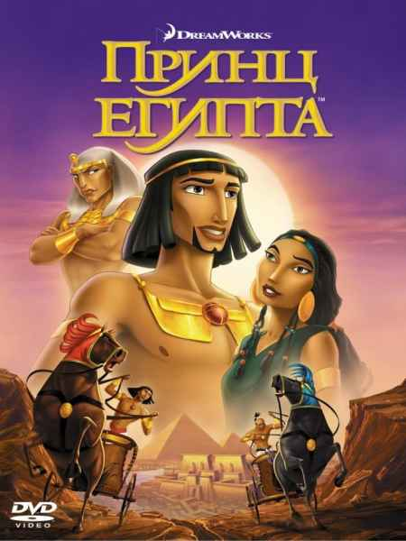 Принц Египта | The Prince of Egypt (1998)