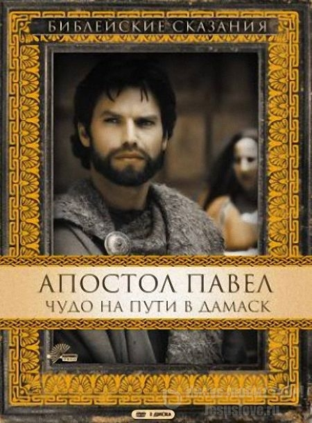 Библейские сказания. Апостол Павел | The bible collection. The apostole Paul DVDRip