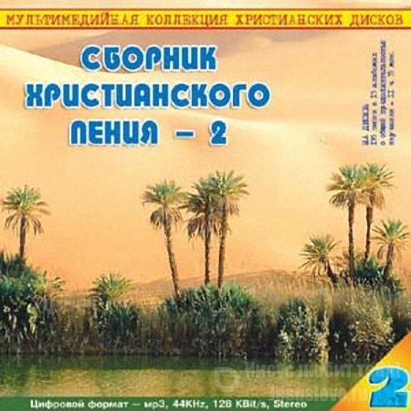 Христианская музыка компакт диски cd песни сборник христианских исполнителей
