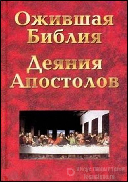 Ожившая Библия. Деяния апостолов | The Living Bible: Book of Acts (1952) DVDRip