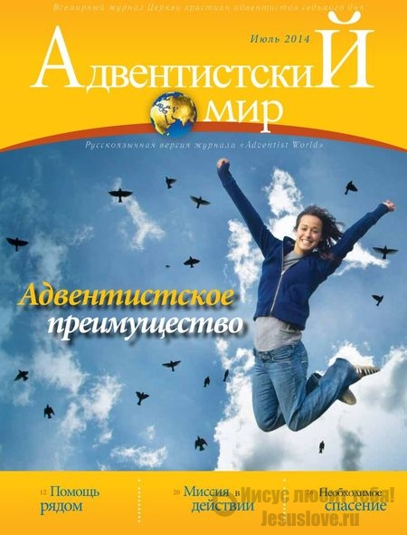 Адвентистский мир (Adventist World) Июль 2014