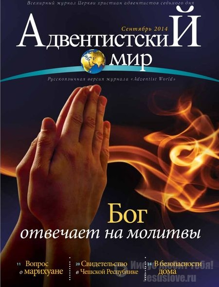 Адвентистский мир (Adventist World) Сентябрь 2014