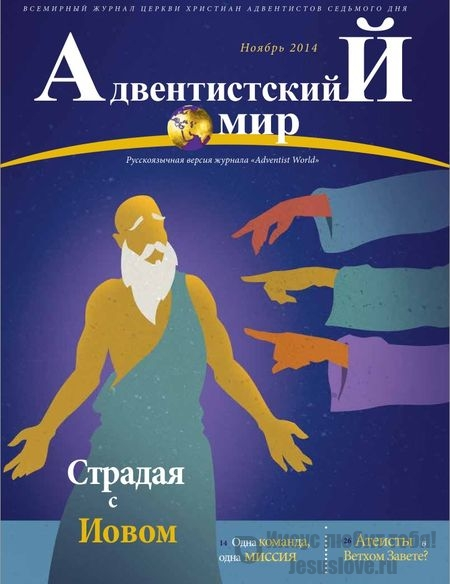 Адвентистский мир (Adventist World) Ноябрь 2014
