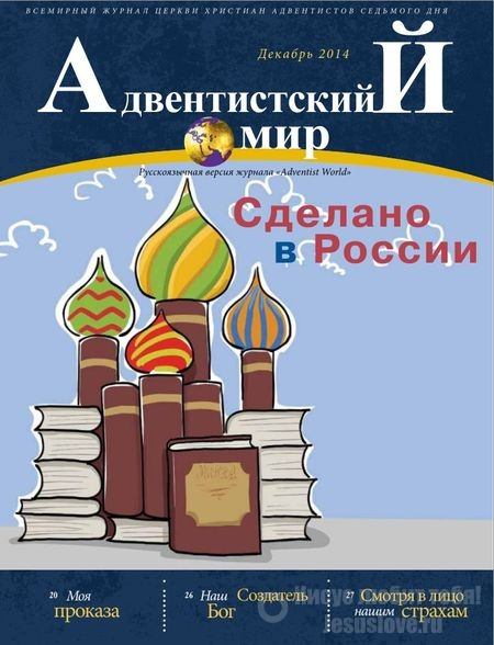Адвентистский мир (Adventist World) Декабрь 2014