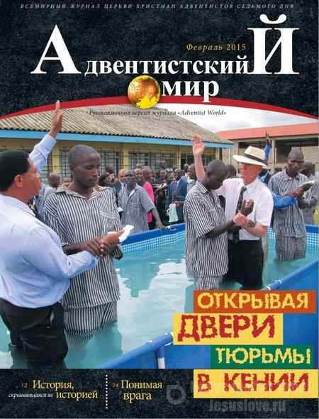 Адвентистский мир (Adventist World) Февраль 2015