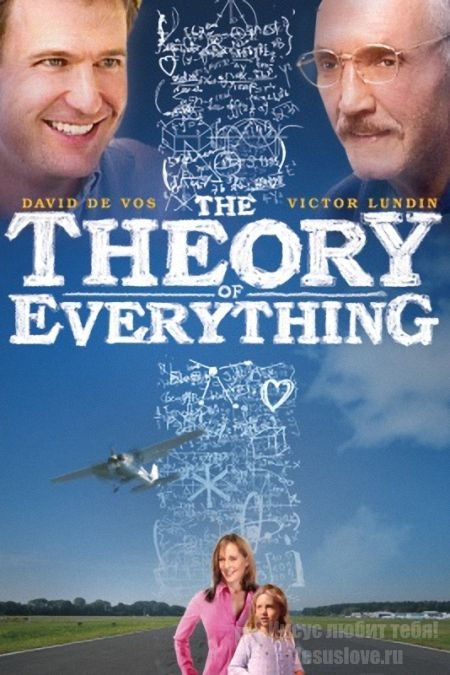 Теория всего | The Theory of Everything (2006)