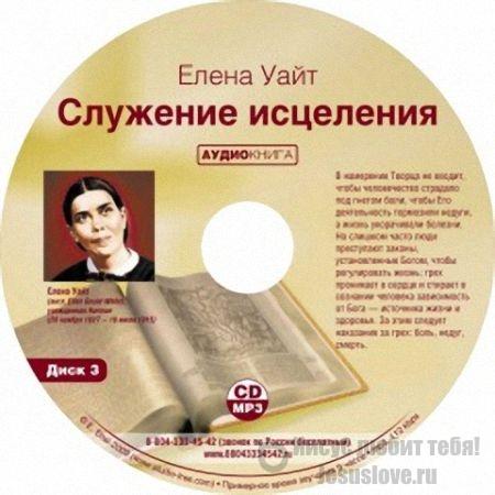 Книги Елена Уайт