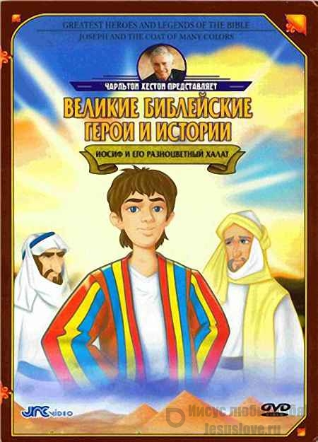 Великие библейские герои и истории: Иосиф и его разноцветный плащ | Joseph and the Coat of Many Colors (1998)