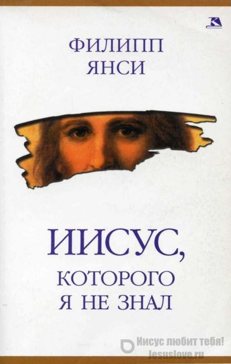 Филипп янси молитва. Способна ли молитва изменить жизнь? (2008.