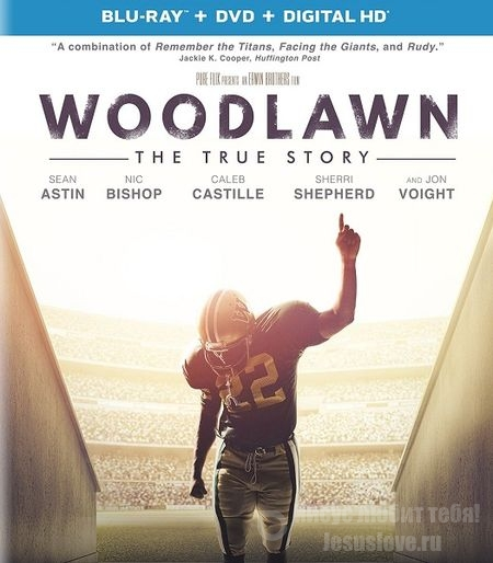 Вудлон | Woodlawn (2015)