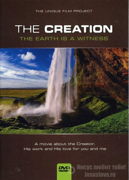 Творение | The Creation: The Earth is a Witness