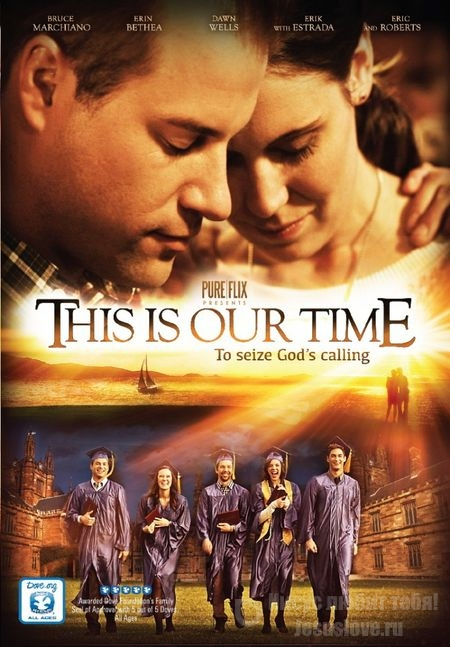 Это наше время | This is our time (2013)