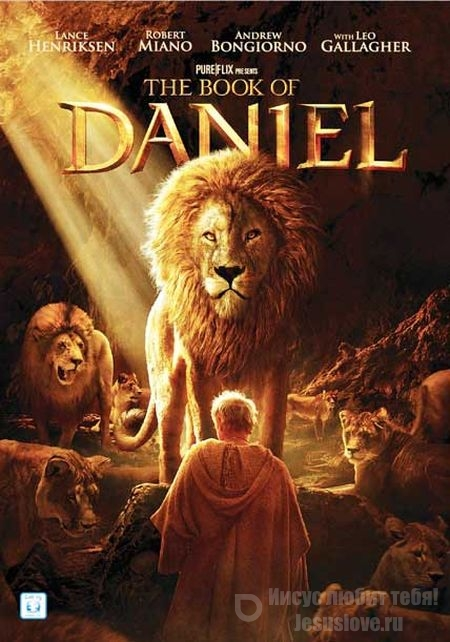 Книга Даниила | The Book of Daniel (2013)