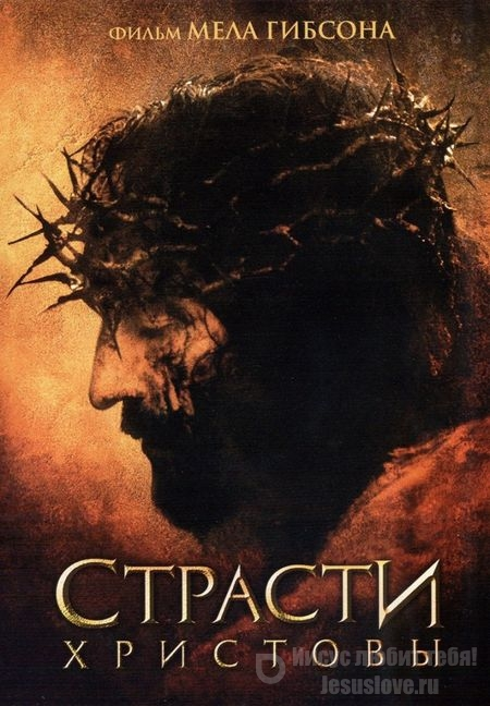Страсти Христовы | The Passion of the Christ (2004)