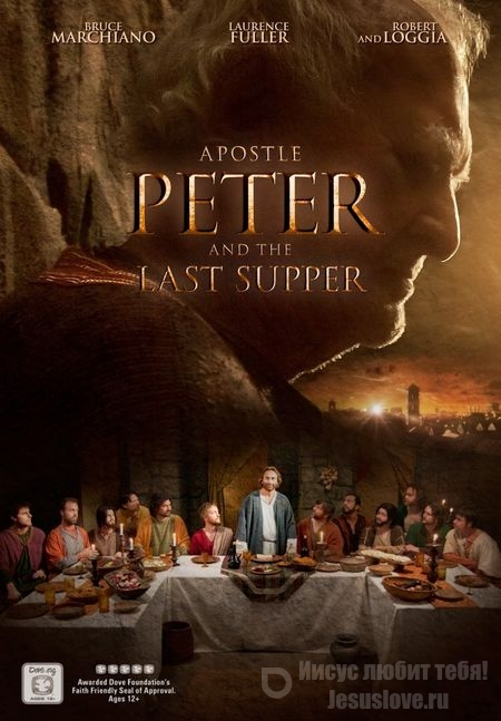 Апостол Петр и Тайная Вечеря | Apostle Peter and the Last Supper (2012)
