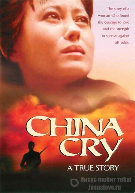 Плач Китая | China Cry: A True Story (1990)