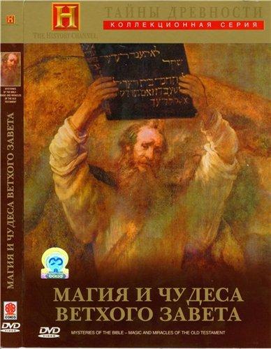 Где в библии говорится о троичности бога chert313  4f5c  6210  8005 секрет который не должно знать быдло- жесть