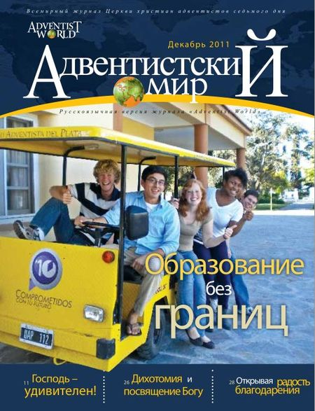 Адвентистский мир (Adventist World) №12 (Декабрь 2011)