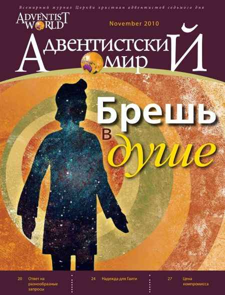 Адвентистский мир (Adventist World) №11 (Ноябрь 2010)