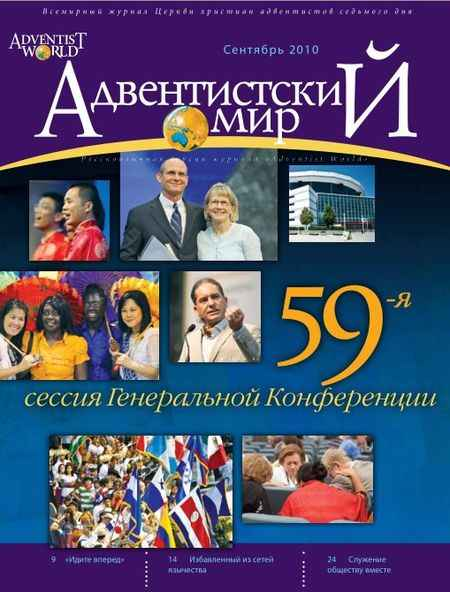 Адвентистский мир (Adventist World) №9 (Сентябрь 2010)